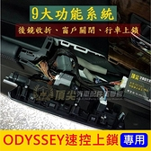 HONDA本田【ODYSSEY速控上鎖/後視鏡自動收折/升窗器】2015-2020年奧德賽 奧得賽行車上鎖 自動