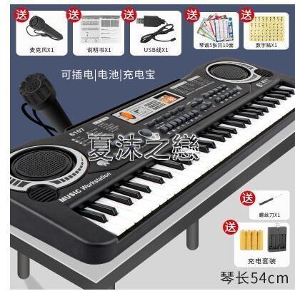 電子琴 兒童電子琴初學者61鍵自學男女孩25智力開發音樂37鍵樂器128 快速出貨
