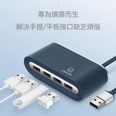USAMS USB分線器 一拖四4口USB轉換器 電腦 筆記本 U盤 轉換器 多功能 擴展器 轉接頭