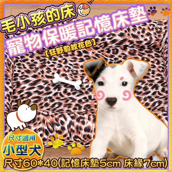 豹紋系列 寵物睡墊 寵物床 (小) 60x40cm記憶床墊 適合中小型寵物《Embrace英柏絲》