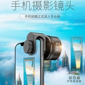 四合一手機鏡頭超廣角專業單反拍照攝影外置高清攝像頭長焦微距魚眼【步行者戶外生活館】