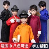 兒童相聲演出服裝馬褂相聲大褂五四民國長衫相聲服中式長袍表演服