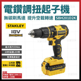 STANLEY 史丹利無刷震動電鑽 SBH201D2K 雙電 2.0