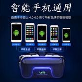 VR 千幻魔鏡6代vr眼鏡手機專用3d立體蘋果oppo智慧4d虛擬現實rv眼睛JD 新年鉅惠