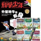 《科學少年》1年12期 贈 ABC英語故事袋(全6書)+ LivePen智慧點讀筆