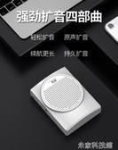 索愛s628無線小蜜蜂擴音播放器教師專用便攜式麥克風戶外導游小喇叭擴音機揚聲器 米家