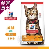 希爾思 Hills 10302HG 成貓 低卡 雞肉特調 2KG 寵物 貓飼料 送贈品【免運直出】