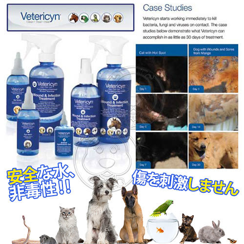【 培菓平價寵物網】 美國Vetericyn維特萊森《全動物-皮膚》三效潔療噴劑(液態)-8oz