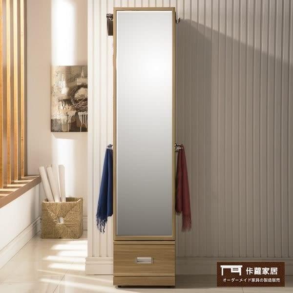 【佧蘿家居館】 天然 原木色 旋轉收納鏡櫃 穿衣鏡櫃 收納櫃 穿衣鏡【C0388】
