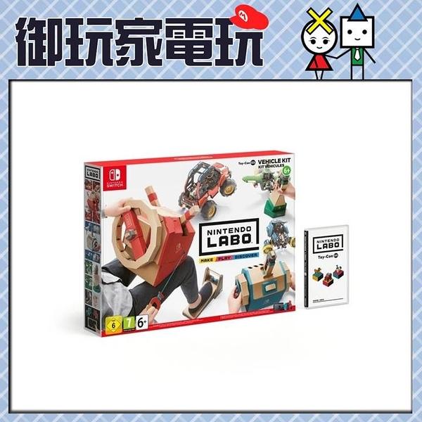 ★御玩家★現貨 NS Labo Toy-Con 3 Vehicle Kit 可支援瑪利歐賽車