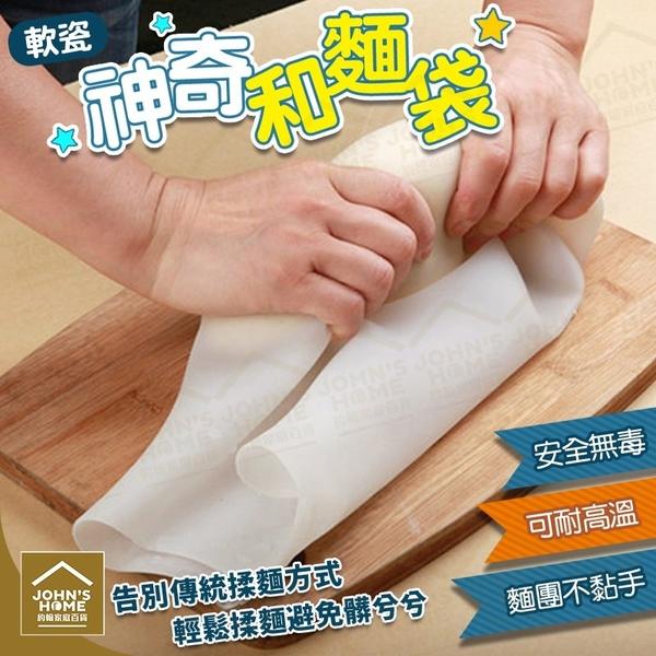 軟瓷神奇和麵袋 和麵神器矽膠揉麵袋保鮮袋麵粉不沾衣物 隨機出貨【AG020】《約翰家庭百貨