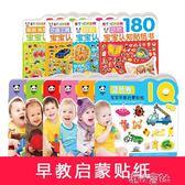 兒童貼紙書動腦粘貼貼畫嬰幼兒早教啟蒙認知益智玩具2-3-4-5-6歲  港仔會社