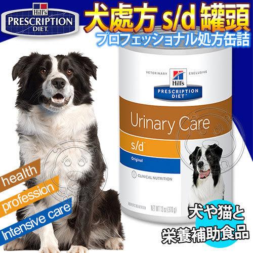 【zoo寵物商城】美國Hill希爾思》犬處方s/d溶解劑膀胱健康配方370g/罐