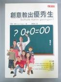 【書寶二手書T9/家庭_IBO】創意教出優秀生_羅慕謙, 思雅.瑞