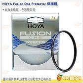 @3C柑仔店@ HOYA Fusion One Protector 保護鏡 62mm 防汙 拒水 多塗層 公司貨