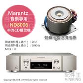 日本代購 空運 馬蘭士 Marantz ND8006 串流 綜合CD播放機 Hi-Fi數位音源