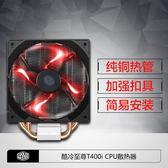 散熱器 酷冷至尊T400i CPU散熱器臺式機12CM散熱風扇