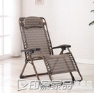 休閒椅 紫葉 午休椅辦公室家用折疊椅成人靠椅夏天午睡椅休閒沙灘椅躺椅 印象家品