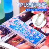 彩繪流沙殼 索尼 XZ1 XZPremium 手機殼 液體 閃粉愛心 亮片 保護殼 矽膠 全包 透明 TPU軟殼 保護套