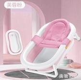 初生嬰兒浴盆寶寶洗澡盆兒可折疊新生兒童大號加厚家用便攜式坐躺TT649『美鞋公社』