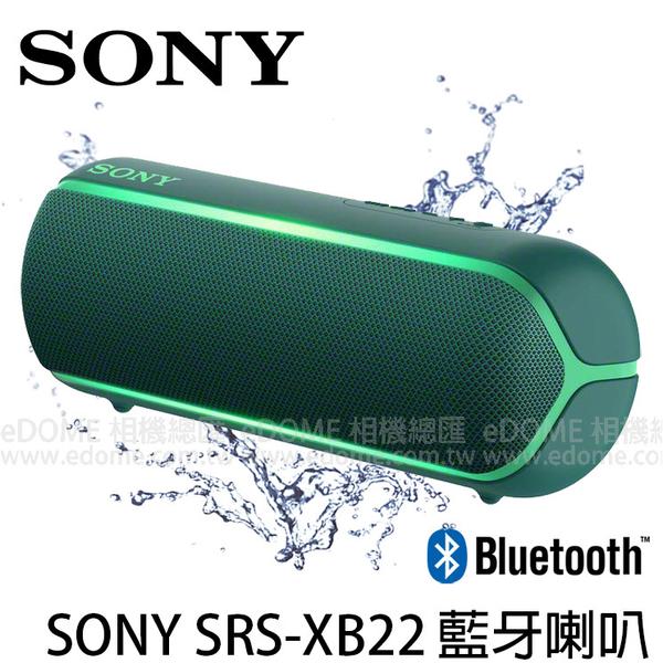SONY SRS-XB22 綠色 NFC 防水藍芽喇叭 (免運 台灣索尼公司貨) EXTRA BASS 綠 迷你 無線喇叭