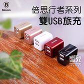 【妃凡】倍思 行者系列 雙USB 旅充 2.4A 折疊腳 插頭 變壓器 快充 折疊頭 充電器 迷你 小巧 198