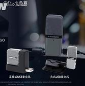 USB夾式錄音電容麥克風會議直播遊戲手機電腦麥 【全館免運】