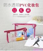 透明化妝包小號便攜簡約大容量旅行防水韓國手包式洗漱手提收納包