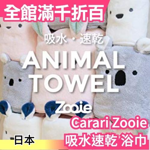 【吸水速乾浴巾】日本 Carari Zooie 可愛動物造型 超細纖維 毛巾髮帽 吸水速乾【小福部屋】