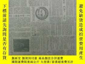 二手書博民逛書店原版4開罕見大公報第二張5-6版 1954年1月30日3119