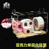 倉鼠籠 倉鼠寶寶亞克力倉鼠籠子金絲熊籠單層透明超大別墅用品玩具 618購