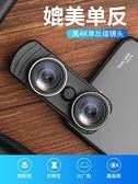 廣角鏡頭手機鏡頭廣角微距魚眼iPhone拍照攝像頭蘋果通用單反拍照