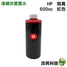 【奈米寫真/填充墨水】HP 500cc 紅色 適用所有HP連續供墨系統印表機機型