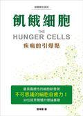 (二手書)飢餓細胞:疾病的引爆點