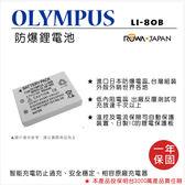 ROWA 樂華 FOR Olympus LI-80B(NP-900) LI80B 電池 原廠充電器可用 全新 保固一年 T100 T110 X36 X960