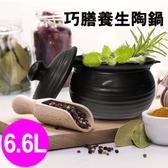 金德恩 莉陞陶手作坊 正港台灣鶯歌工藝 養生多功能安全陶鍋 6.6L