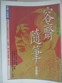 【書寶二手書T1/短篇_HJX】容齋隨筆-毛澤東終身珍愛的書(白話版)_洪邁