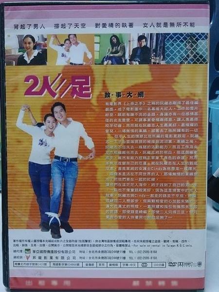 挖寶二手片-H38-001-正版DVD-華語【2人三足/二人三足】-張家輝 車婉婉 朱茵(直購價)