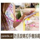 指環掛繩 手機繩 隨身碟吊繩 照相機繩 萬用掛繩