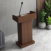 演講台發言台司儀台講桌簡約現代迎賓台導購教師小型接待主持台子 雙十二全館免運