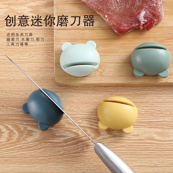迷你磨刀石創意家用菜刀廚房可愛手動多功能小工具磨剪子磨刀神器 【母親節特惠】