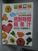 【書寶二手書T3/養生_ZFZ】挑對時間喝果汁_朵琳出版