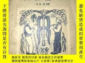 二手書博民逛書店X37罕見團結立功 館藏Y16651 魯易、張捷著 新華書店 出