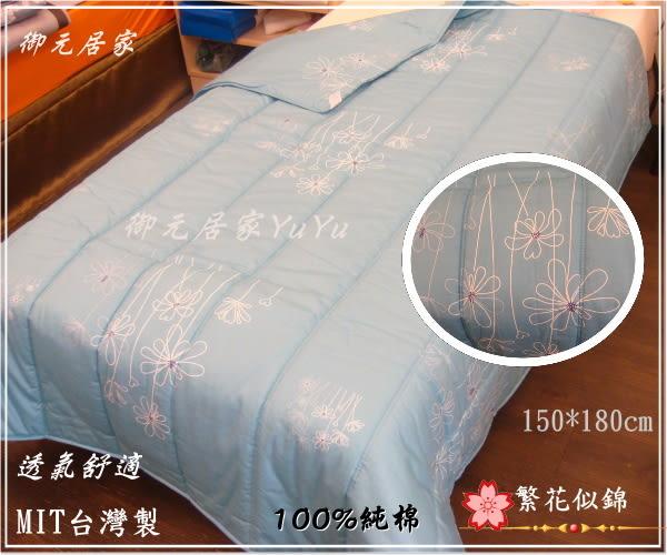 御元居家【涼被】『繁花似錦』5*6尺˙高級100%cotten台灣製造˙精選系列