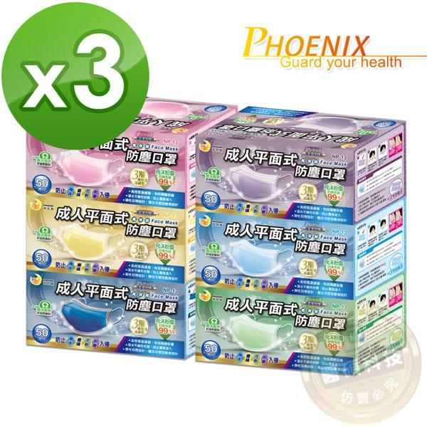 【醫碩科技】菲尼斯NP-13XPH*3時尚馬卡龍色平面成人防塵口罩/口罩/平面口罩 絕佳包覆 50入*3盒