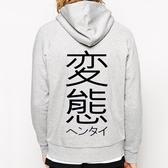 變態Japanese-Psycho#2金屬拉鍊連帽刷毛外套-灰色 日文漢字中文熱血魂潮禮物趣味t 999 Gildan