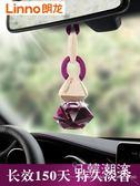 汽車掛件  車載香水汽車香薰掛件吊墜持久淡香車內裝飾品車用精油男郎龍