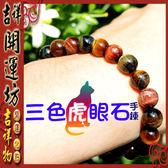 【吉祥開運坊】手鍊系列【開運-三色虎眼石手鍊8mm/彈性】淨化