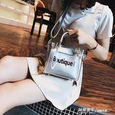 透明小包包女新款潮夏天百搭果凍包時尚休閒小仙女斜挎單肩包 秘密盒子