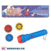 法國 Moulin Roty 故事手電筒 故事投影儀 發光照明 說故事玩具 馬戲團